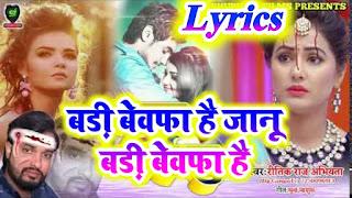 Janu Badi Bewafa Hai Tu To Badi Bewafa Hai Lyrics - Ritik Raj Abhiyanta