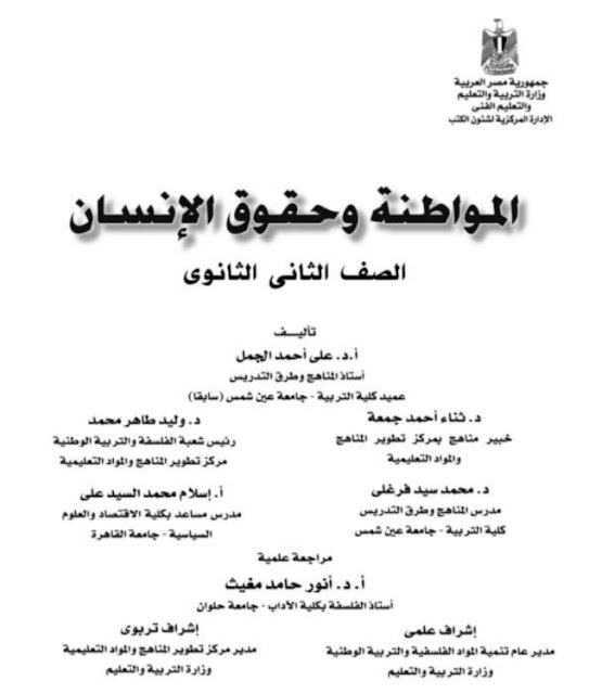 تحميل كتاب المواطنة وحقوق الانسان للصف الثاني الثانوي ترم أول 2021/2020,تحميل كتاب الوزارة المواطنة وحقوق الانسان للصف الثاني الثانوي ترم أول