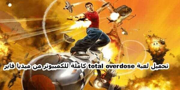 تحميل لعبة الاكشن total overdose كاملة برابط مباشر