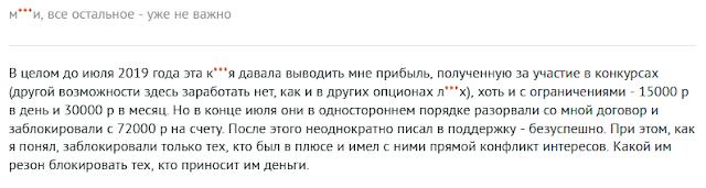 Отзывы и комментарии о сайте: binomo.com