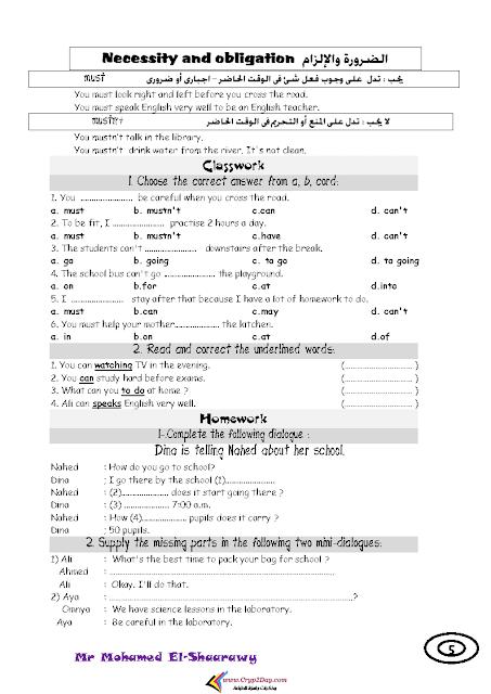 مذكرة اللغة الانجليزية للصف الثانى الاعدادى الترم الاول 2019/2020