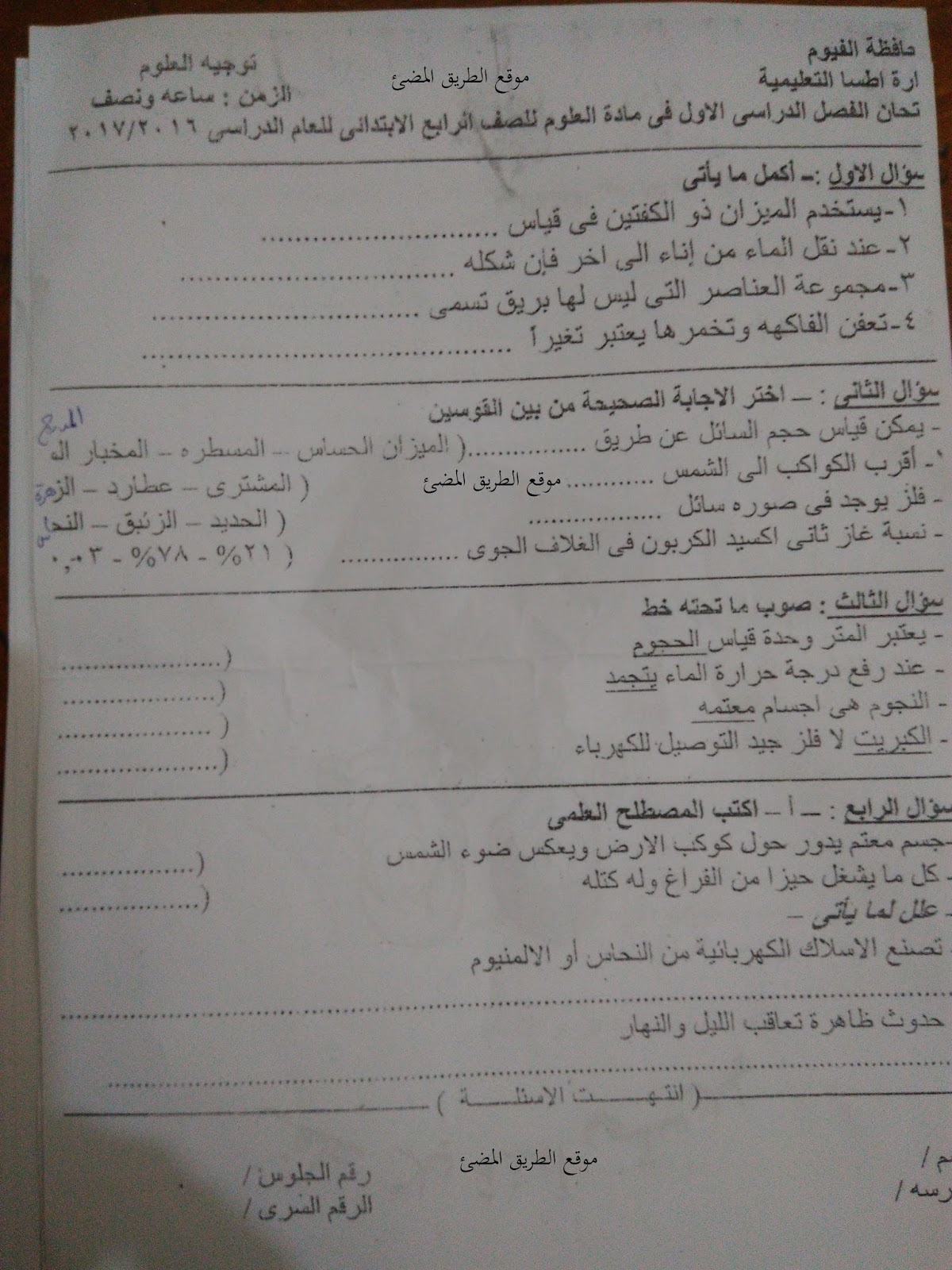 تحميل امتحان نصف العام النهائى فى العلوم الصف الرابع الابتدائى الترم الاول 2017 , محافظة الفيوم