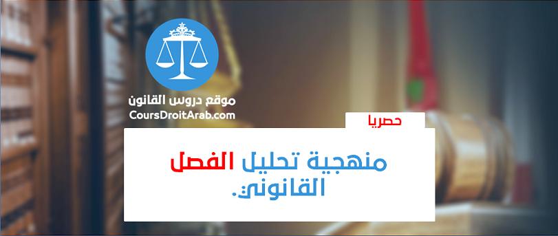 منهجية تحليل الفصل القانوني