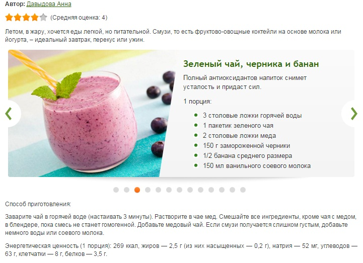Простой рецепт похудения дома
