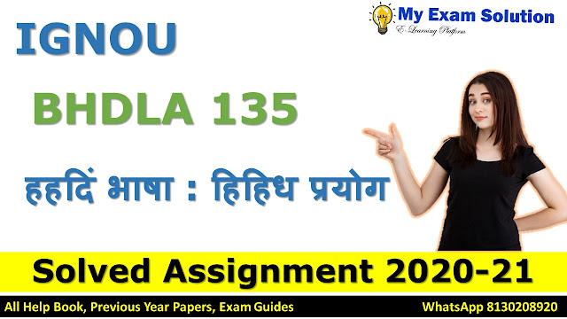 BHDLA 135 SOLVED ASSIGNMENT 2020-21 in Hindi Medium
