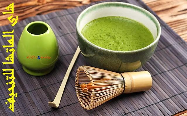 فوائد شاي الماتشا  حارق الدهون