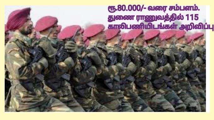 12th Pass; ரூ. 80,000/- வரை சம்பளம் - துணை ராணுவத்தில் 115 காலிப்பணியிடங்கள் அறிவிப்பு-2021..!!