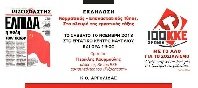 """Εκδήλωση του ΚΚΕ στο Ναύπλιο: """"Κοµµατικός - Επαναστατικός Τύπος. Στο πλευρό της εργατικής τάξης"""""""