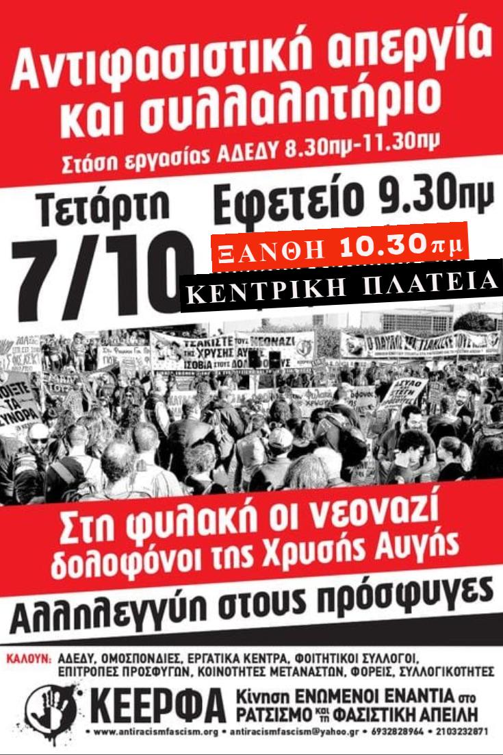 ΚΕΕΡΦΑ Ξάνθης: Αντιφασιστική απεργία και συλλαλητήριο για τη Χρυσή Αυγή