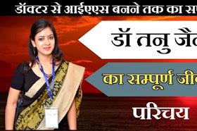 Dr. Tanu Jain IAS Biography, Wikipedia, Net Worth In Hindi