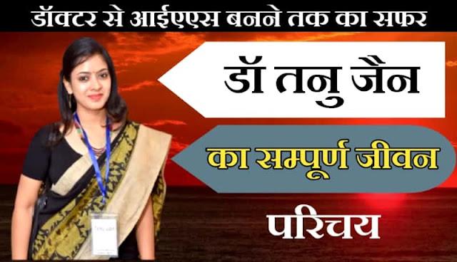 Dr. Tanu jain biography in hindi, Dr. Tanu jain IAS DRDO