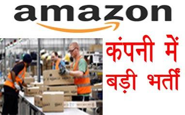 amazon recruitment 2020,private jobs,amazon company job vacancy,all india job recruitment,all india job vacancy 2020