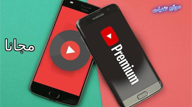 طريقة مشاهدة YouTube Premium على الاندرويد بشكل مجاني