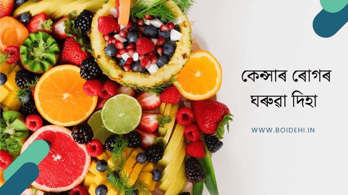 Health Tips In Assamese Language   Assamese Home Remedies