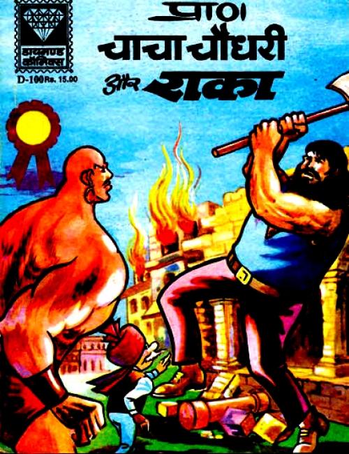 Burning Bright: Raka - Remembering the biggest villain of the Chacha