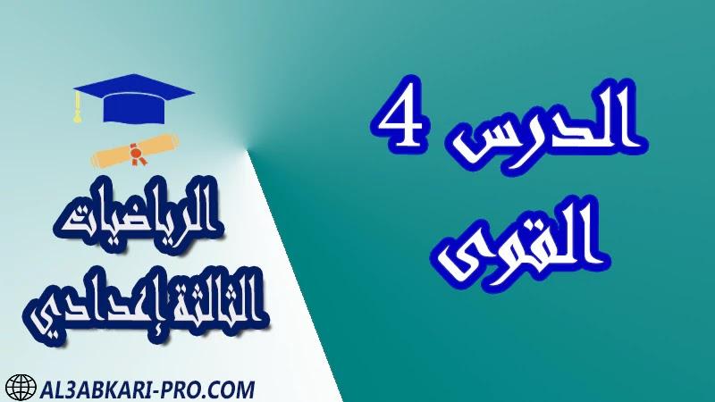 تحميل الدرس 4 القوى - مادة الرياضيات مستوى الثالثة إعدادي تحميل الدرس 4 القوى - مادة الرياضيات مستوى الثالثة إعدادي