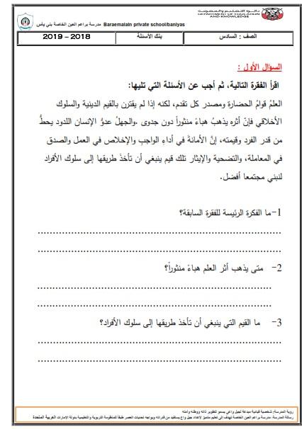 اوراق عمل مراجعة شاملة في اللغة العربية للصف السادس الفصل الثالث 2018-2019