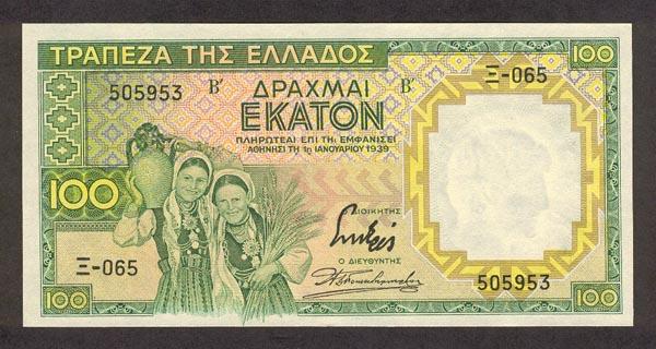 https://1.bp.blogspot.com/-zWP2tdyZSJ8/UJjrRfIAi0I/AAAAAAAAKAU/0aT0-sIbseM/s640/GreeceP108-100Drachmai-1939-donated_f.jpg