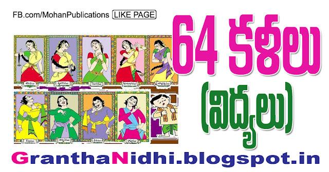 64 కళలు ( విద్యలు ) అంటే ? 64 arts kalalu vidyalu art drama hasyam veerathvam abhinayam Publications in Rajahmundry, Books Publisher in Rajahmundry, Popular Publisher in Rajahmundry, BhaktiPustakalu, Makarandam, Bhakthi Pustakalu, JYOTHISA,VASTU,MANTRA, TANTRA,YANTRA,RASIPALITALU, BHAKTI,LEELA,BHAKTHI SONGS, BHAKTHI,LAGNA,PURANA,NOMULU, VRATHAMULU,POOJALU,  KALABHAIRAVAGURU, SAHASRANAMAMULU,KAVACHAMULU, ASHTORAPUJA,KALASAPUJALU, KUJA DOSHA,DASAMAHAVIDYA, SADHANALU,MOHAN PUBLICATIONS, RAJAHMUNDRY BOOK STORE, BOOKS,DEVOTIONAL BOOKS, KALABHAIRAVA GURU,KALABHAIRAVA, RAJAMAHENDRAVARAM,GODAVARI,GOWTHAMI, FORTGATE,KOTAGUMMAM,GODAVARI RAILWAY STATION, PRINT BOOKS,E BOOKS,PDF BOOKS, FREE PDF BOOKS,BHAKTHI MANDARAM,GRANTHANIDHI, GRANDANIDI,GRANDHANIDHI, BHAKTHI PUSTHAKALU, BHAKTI PUSTHAKALU, BHAKTHI