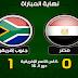 تاهل  جنوب أفريقيا الى ربع نهائي بعد انتصاره على  مصر بهدف قاتل في الدقيقة 85