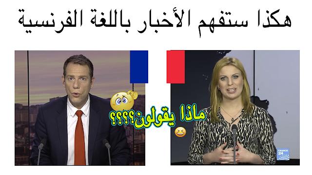 هكذا ستفهم الأخبار بالفرنسية من الصفر للمبتدئين Partie 1 Apprendre la langue franaçaise