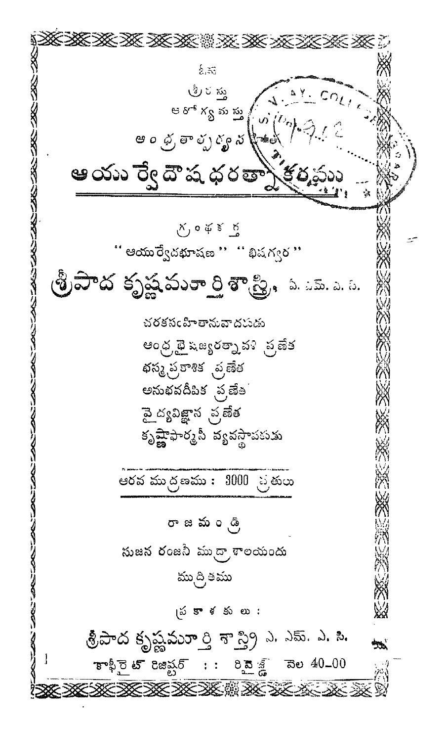 Sanskrit Shabda Manjari Pdf