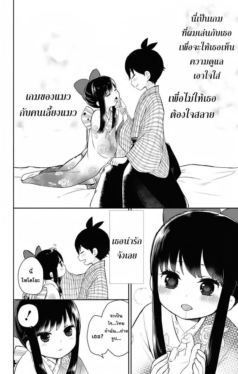 Shouwa Otome Otogibanashi - หน้า 26