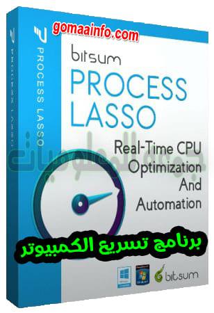 تحميل برنامج تسريع الكمبيوتر | Bitsum Process Lasso Pro 9.7.5.41