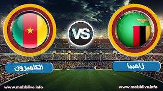 مشاهدة مباراة الكاميرون وزامبيا بث مباشر zambia vs cameroon  بتاريخ 11-11-2017 تصفيات كأس العالم 2018: أفريقيا
