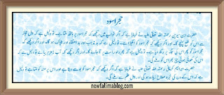 khwab mein hajar e aswad dekhna, dreaming of Hajar al-Aswad the black stone