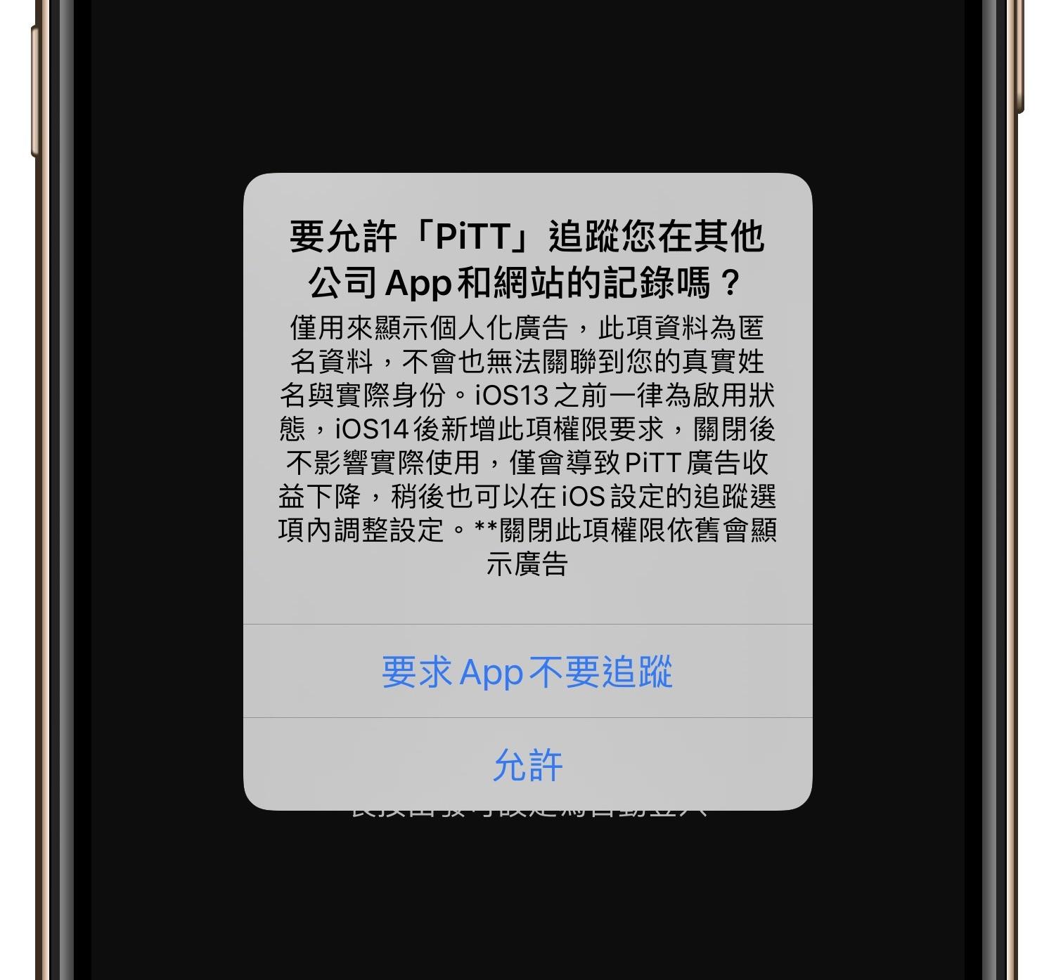 iOS 14.5 隱私