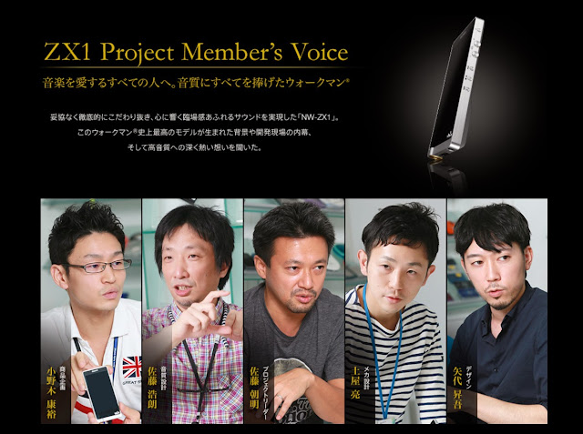 http://www.sony.jp/walkman/special/zx1_interview/