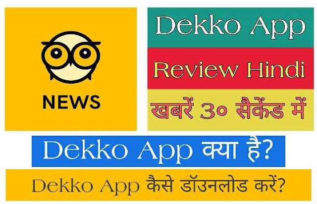 Dekko app क्या है