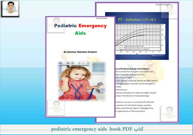 كتاب pediatric emergency aids book PDF