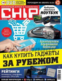 Читать онлайн журнал Chip (№6 июнь 2018) или скачать журнал бесплатно