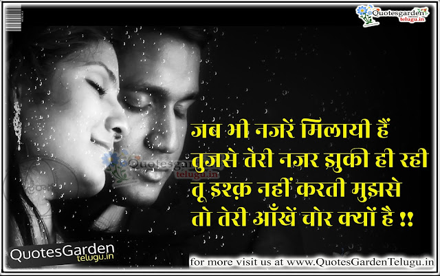 best of love quotes in hindi love shayari love