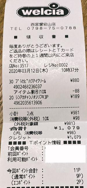 ウエルシア 西宮愛宕山店 2020/3/12 のレシート