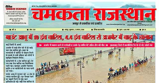 दैनिक चमकता राजस्थान 2 अगस्त 2019 ई-न्यूज़ पेपर