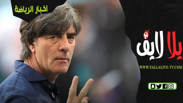 مدرب منتخب ألمانيا يعتزل كرة القدم الدولية