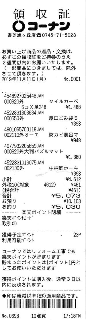 コーナン 香芝旭ケ丘店 2019/11/11のレシート