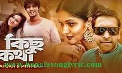 Kichu Kotha Tahsan Lyrics