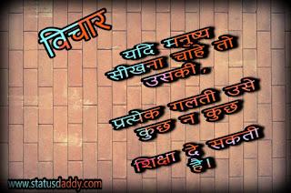 Quotes , Hindi, Vchan ,Subh, Vichaar