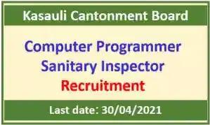 Cantonment Board Kasauli Recruitment 2021