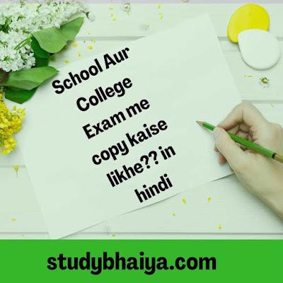 School aur College exam me copy kaise likhe in hindi