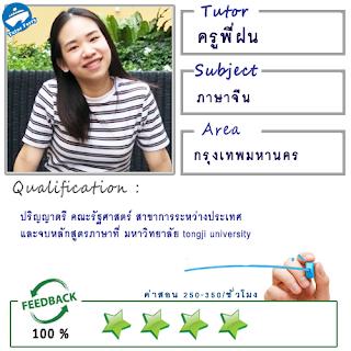 ครูพี่ฝน (ID : 12796) สอนวิชาภาษาจีน ที่กรุงเทพมหานคร