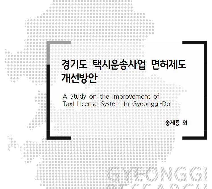 '경기도 택시운송사업 면허제도 개선방안' 연구보고서 발간