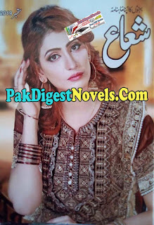 Shuaa Digest September 2019 Pdf Free Download