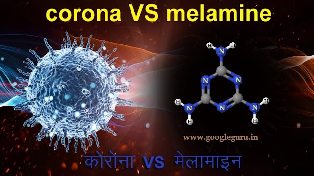 Corona virus VS Melamine