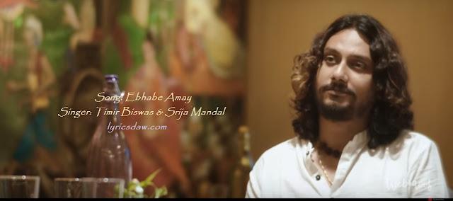 Ebhabe Amay Lyrics | Timir Biswas And Seija Mandal