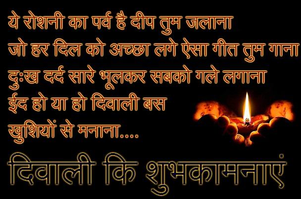 Happy Diwali Sms, Quotes, Messages in Hindi, Punjabi, English